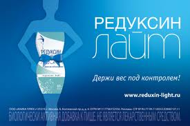 Редуксин-Лайт — природная помощь худеющим