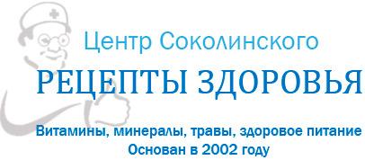 Лучшие рецептуры для восстановления здоровья, центр Соколинского «Рецепты здоровья»
