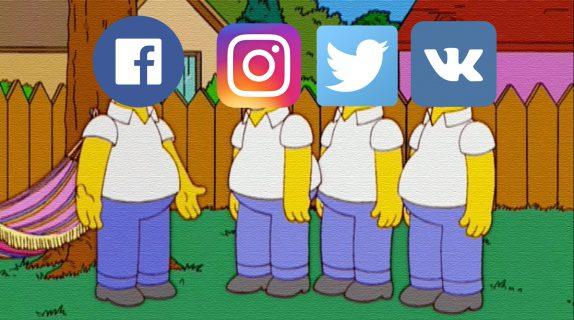 Социальные сети — так ли это страшно?
