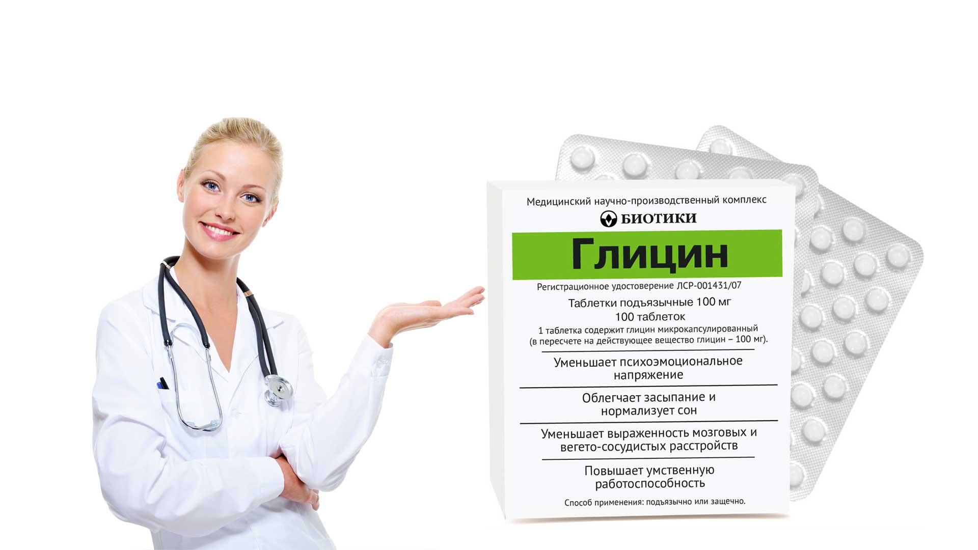 Глицин: учеба без стресса!